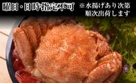 利尻島漁師炊き上げ!絶品浜茹で毛ガニ500g以上×3尾 ※オンライン決済限定