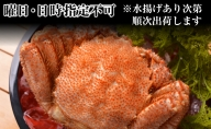 利尻島漁師炊き上げ!絶品浜茹で毛ガニ700g以上×1尾 ※オンライン決済限定
