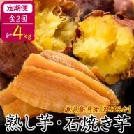 t003-006 【定期便全2回】鹿児島県産紅はるかで作った熟し芋と石焼き芋のお楽しみ便<計4kg>