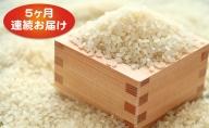 新米!【5ヶ月連続】つきたて自家製精米 減農薬コシヒカリ 5kg