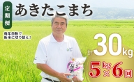 令和2年産 土づくり実証米 あきたこまち定期便(5kg×6回) 計30kg 精米 6ヵ月 6ヶ月 6カ月 6ケ月