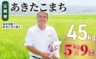 令和2年産 土づくり実証米 あきたこまち定期便(5kg×9回) 計45kg 精米 9ヵ月 9ヶ月 9カ月 9ケ月