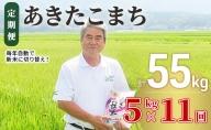 5kg×11ヵ月!秋田県産あきたこまち(土づくり実証米 定期便 5kg11ヶ月計55kg)