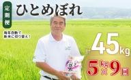 令和2年産 土づくり実証米 ひとめぼれ定期便(5kg×9回) 計45kg 精米 9ヵ月 9ヶ月 9カ月 9ケ月