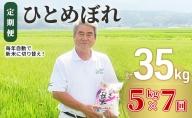 5kg×7ヵ月!秋田県産ひとめぼれ(土づくり実証米 定期便 5kg  7ヶ月 計35kg)