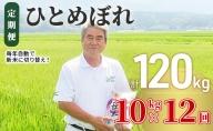 令和2年産 土づくり実証米 ひとめぼれ定期便(10kg×12回) 計120kg 精米 12ヵ月 12ヶ月 12カ月 12ケ月