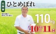 令和2年産 土づくり実証米 ひとめぼれ定期便(10kg×11回) 計110kg 精米 11ヵ月 11ヶ月 11カ月 11ケ月