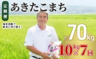 令和2年産 土づくり実証米 あきたこまち定期便(10kg×7回) 計70kg 精米 7ヵ月 7ヶ月 7カ月 7ケ月