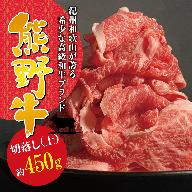 上等部位も入った贅沢な熊野牛切落し(上) 約450g 【指定日にお届け】<冷蔵>