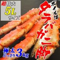 ボイル冷凍 本タラバガニ脚 5Lサイズ 3kg(2.5肩~3.5肩)【三洋食品】 ※2021年2月以降順次発送予定