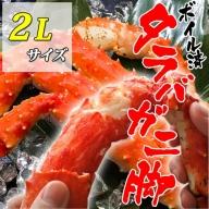 ボイル冷凍 本タラバガニ脚 2Lサイズ 1kg 【三洋食品】