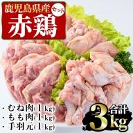 まつぼっくり 赤鶏むね肉1kg・赤鶏もも肉1kg・赤鶏手羽元1kgセット_ matu-524