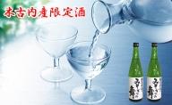 木古内町限定酒 吟醸酒「みそぎの舞」2本セット