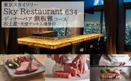 東京スカイツリーSky Restaurant634ディナー鉄板「雅 コース」ペア利用券(東京スカイツリー(R)天望デッキ入場券付)