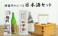 猪苗代のんべえ日本酒セット