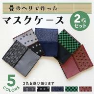 畳のヘリで作った マスクケース 2個セット 選べる さくら物産館[Q367]