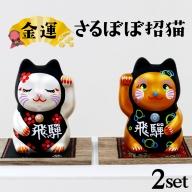 さるぼぼ 招き猫 さくら物産館 置物 2体セット[Q550]