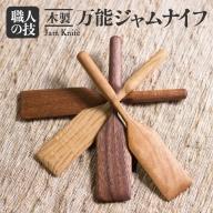 ジャムナイフ 木彫り 天然木 多用途で使える 飛騨 木製 一位一刀彫 ほっとする店[Q371]