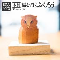 福を招く ふくろう 置物 フクロウ 木彫り 一位一刀彫 飛騨 木製 飾り インテリア ほっとする店[Q372]
