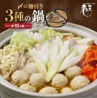 老田屋 鍋ラーメンセット 3種類 飛騨 お鍋 3種類のスープ 2種類の麺 冬グルメ なべ[Q405]