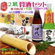 飛騨の骨酒セット レシピ付き 岩魚 飛騨の地酒 ラーメン セット[Q415]