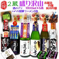 飛騨のお酒 2蔵 1升×6種 お酒のアテセット 日本酒 おつまみ 地酒 蓬莱 白真弓[Q417]