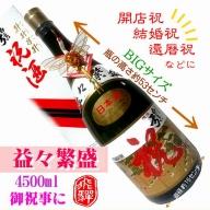 飛騨の地酒 益々繁盛 白真弓 上撰 4500ml 特大サイズ 日本酒 お祝い 化粧箱入り 熨斗対応 のし対応[Q420]