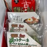 飛騨古川ヌードルセット 中華そば 焼きそば パスタ 生パスタ ほうれん草 4種類 合計8食[Q422]
