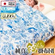 飛騨の手作り 純真綿掛布団 厚掛ふとん シルク 1.5kg入り 選べる2種類 [Q437]