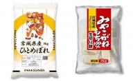 宮城県産ひとめぼれ5kgとみやこがね切餅1kg×3袋のセット