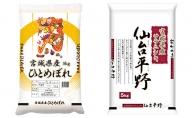 宮城米2種食べ比べセット 各5kg