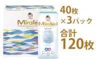 Mirafeel 乳幼児用紙おむつ Lサイズ(9~14kg) 120枚(40枚×3)