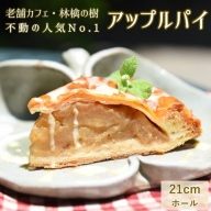 【老舗カフェ 林檎の樹】不動の人気No.1アップルパイ