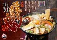 ばんどう太郎味噌煮込みうどん 3人前