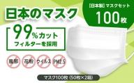 日本のマスク 【日本製】マスクセット 100枚