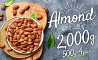 A676.無塩・素焼きのアーモンド2,000g(500g×4袋)保存に便利なアルミチャック袋でお届け!