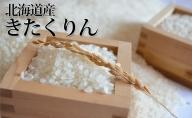 令和2年産・仁木町「きたくりん」10kg(5kg×2袋)