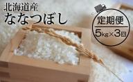 令和2年産・仁木町「ななつぼし」定期便(毎月5kg発送/全3回)