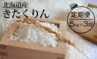 令和2年産・仁木町「きたくりん」定期便(毎月5kg発送/全3回)