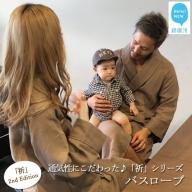 【Hello!NEW バスローブ】「祈」シリーズ 2nd Edition(ブラウン)
