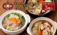 B0212 鶏家 はかた一番どり 一人鍋セット(3種入り) 水炊き 鶏鍋 鶏すき 匠家