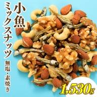 A577.小魚入り!無塩・素焼きのミックスナッツ1,530g【健康&骨活!!!】
