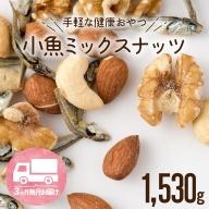 C064.【定期便】小魚入り!無塩・素焼きのミックスナッツ1,530g×3ヶ月【健康&骨活!!!】