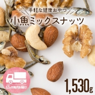 JB08.【定期便】小魚入り!無塩・素焼きのミックスナッツ1,530g×12ヶ月【健康&骨活!!!】