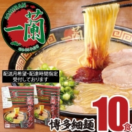 A672.一蘭ラーメン博多細麺セット