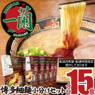 AE80.一蘭ラーメン博多細麺小分けセット