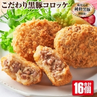 W-2247/冷凍コロッケ こだわり黒豚コロッケ 16個 鹿児島産 黒豚 じゃがいも使用!