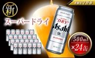 アサヒスーパードライ 500ml缶 24本入 1ケース