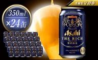 アサヒ ザ・リッチ 350ml缶 24本入 1ケース