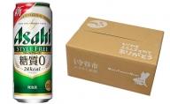 アサヒ スタイルフリー<生> 500ml缶 24本入 1ケース